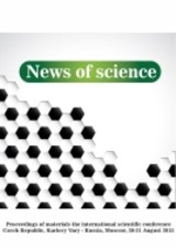 News of Science